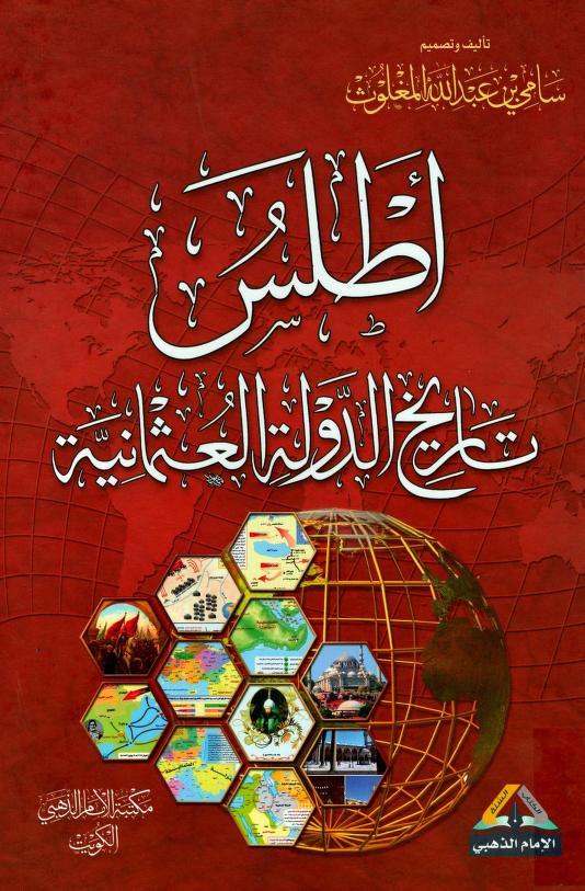 كتاب أطلس تاريخ الدولة العثمانية pdf