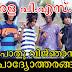 Kerala PSC General Knowledge Questions - പൊതു വിജ്ഞാനം (38)