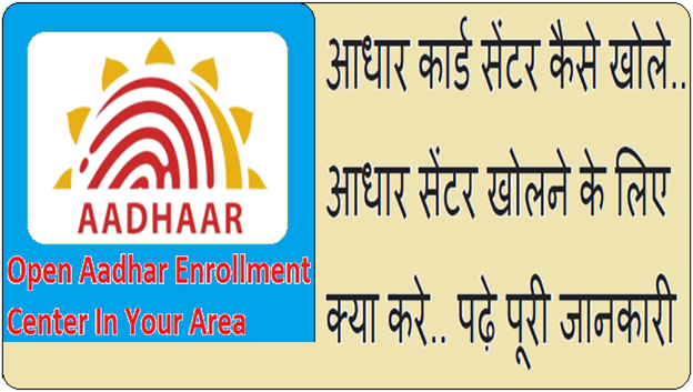 How to open Aadhaar card center in Hindi