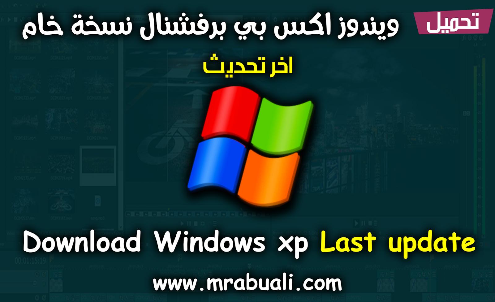 نسخة ويندوز 8.1