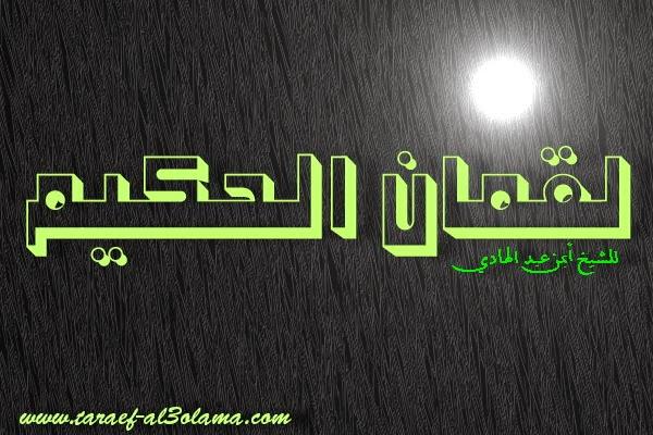 من قصص القرآن-قصة لقمان الحكيم