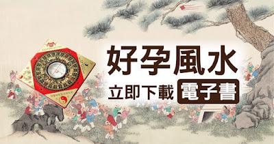 http://pregestational.blogspot.tw/2017/01/FengShui.html