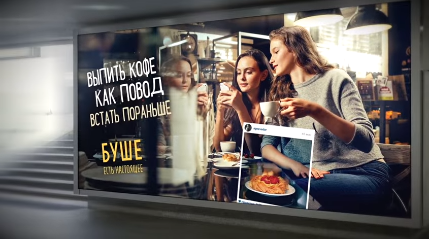 Bushe Bakery: Out of The Post Social Media Campaign via Russia's Red Pepper Agency
