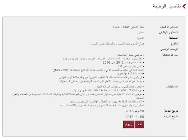 اعلان وظائف خالية بنك مصر - وظائف خالية في بنك مصر والتقديم حتى 6 / 7 / 2017 - تقدم الان