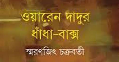 Dhanda Book Pdf