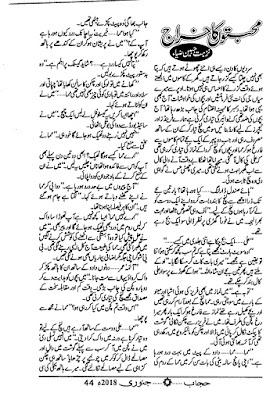 Mohabbaton ka kharaj novel pdf by Nuzhat Jabeen Zia