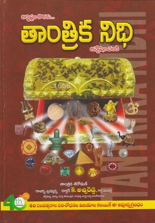 తాంత్రిక నిధి | Tantrika Nidhi | Telugu Book By K.Atchi Reddy | Mantra Sastralu – Mantralu – Yantralu,Tantrika Prapancham Pradhama Bhagamu | తాంత్రిక ప్రపంచం ప్రథమభాగము |Telugu Book By K.Atchi Reddy  | Mohanpublications | Granthanidhi | Bhakthipustakalu MANTRA TANTRA YANTRA VASHIKARAN BHAKTHIBOOKS BHAKTIBOOKS Mohanpublications | Granthanidhi | Bhakthipustakalu