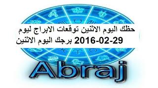 حظك اليوم الاثنين توقعات الابراج ليوم 29-02-2016 برجك اليوم الاثنين