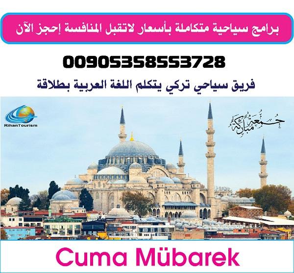فريق سياحي تركي يتكلم اللغة العربية بطلاقة