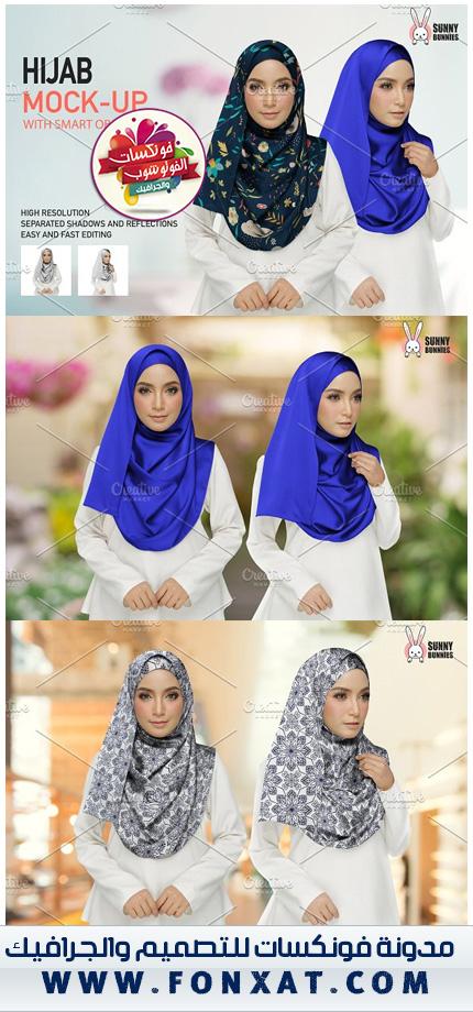 download free psd  Hijab Mockup