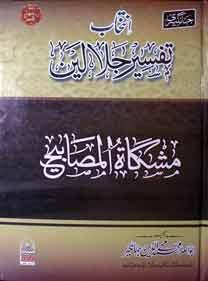Tafseer Jalalin Urdu Islamic  PDF Book Free Download