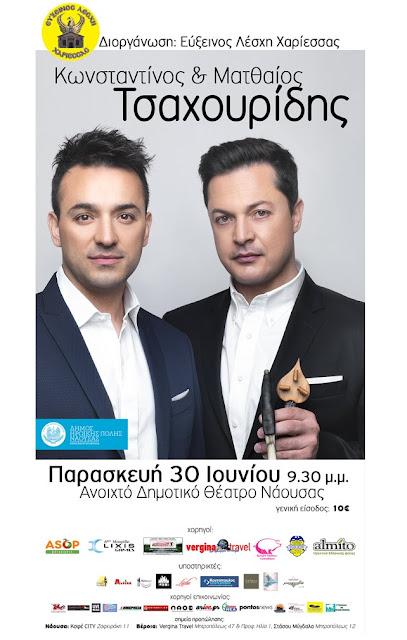 Ματθαίος & Κων/νος Τσαχουρίδης στη μουσική βραδιά της Ευξείνου Λέσχης Χαρίεσσας