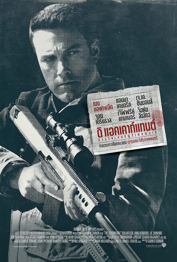 ตัวอย่างหนังใหม่ : The Accountant (อัจฉริยะคนบัญชีเพชรฆาต) ซับไทย poster thai