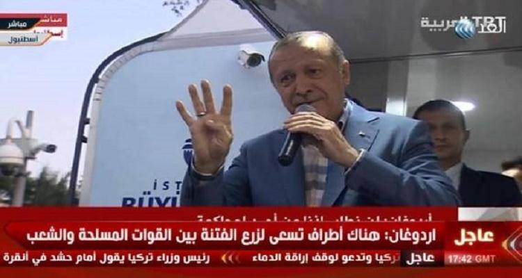 الكشف عن سر رفع أردوغان إشارة رابعة بعد فشل الانقلاب العسكري في تركيا
