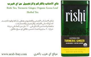 شاي الاعشاب بالكركم والزنجبيل  من اي هيرب