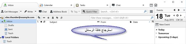 استرجاع كافة الرسائل المحذوفة على جيميل - recovery emails ms thunderbird