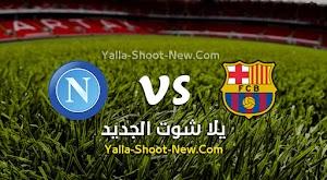 مشاهدة مباراة برشلونة ونابولي بث مباشر اليوم السبت بتاريخ 08-08-2020 في دوري أبطال أوروبا