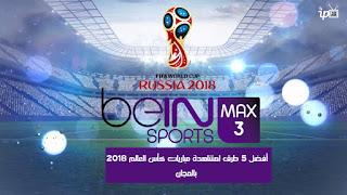أفضل 5 طرق لمشاهدة مباريات كأس العالم 2018 بث مباشر مجانا
