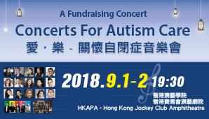 慈善籌募 : 「愛.樂 - 關懷自閉症音樂會」