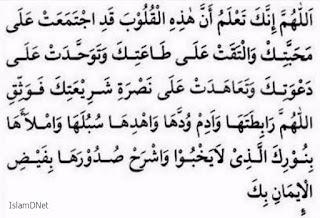 Doa Rabithah adalah salah satu doa yang berada dalam urutan wirid Al Doa Rabithah dan Artinya