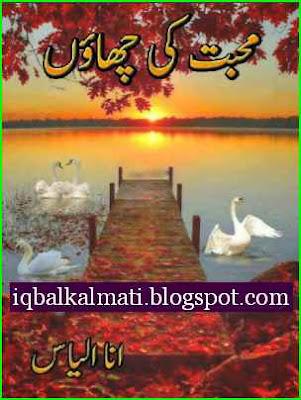 Mohabbat Ki Chaon Ana Ilyas