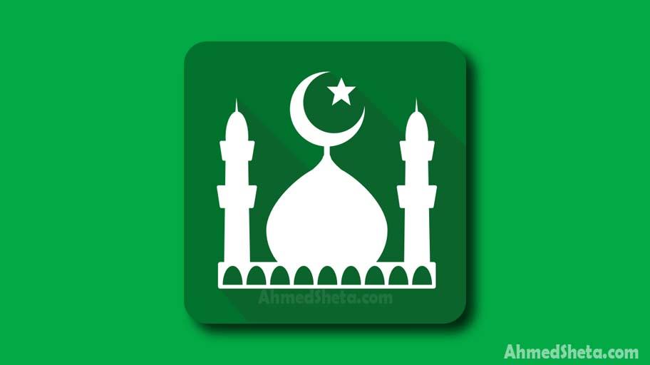 تحميل تطبيق مسلم برو Muslim Pro للأندرويد مجاناً