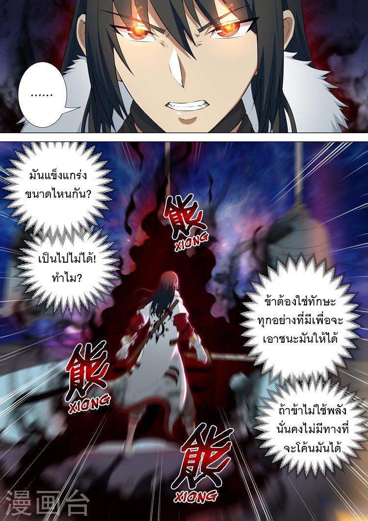 God of Martial Arts ตอนที่ 26 หน้า 1
