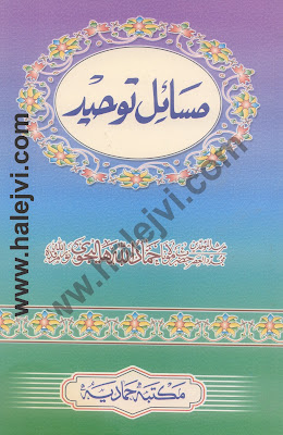 Masael Toheed Urdu