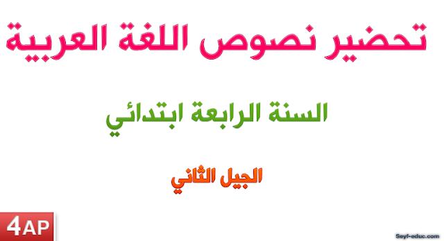 تحضير نصوص اللغة العربية للسنة الرابعة ابتدائي الجيل الثاني