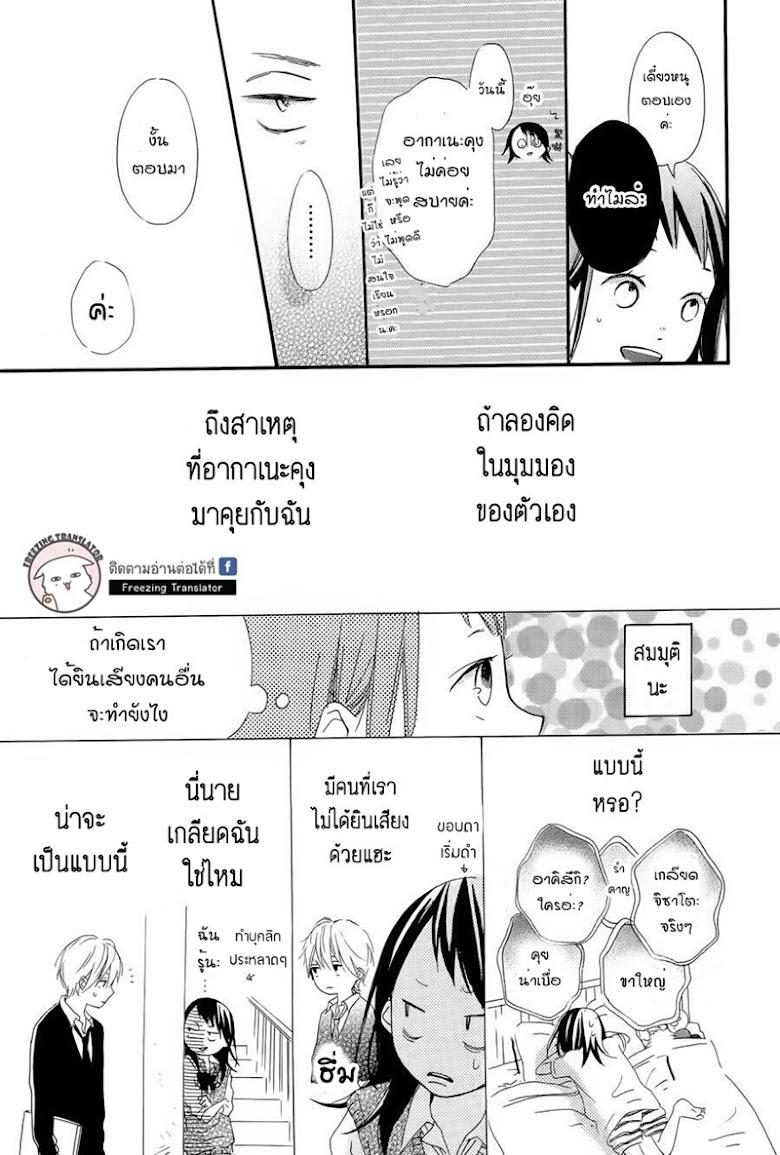 Akane-kun no kokoro - หน้า 11