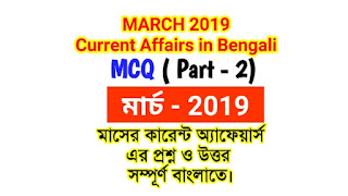 current affairs - March-2019 MCQ in Bengali part-2
