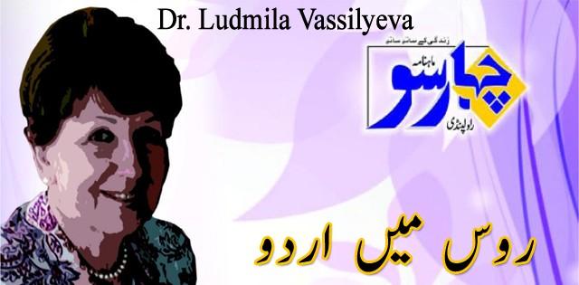 urdu-in-russia-Ludmila-Vassilyeva