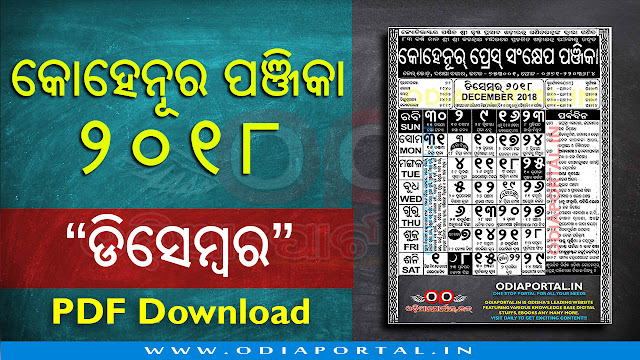 "The following is the single page mini panjika or Calendar of December month for the year 2018, Odisha Kohinoor Press 2018 ""December"" Month Odia Calendar Download (PDF)"