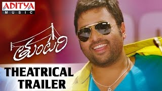 Tuntari Theatrical Trailer _ Nara Rohit, Latha Hegde