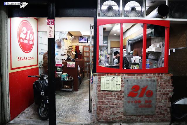 IMG 9281 - 【台中美食】21點港式茶點,青海路上平價港式飲茶,開店十二年依舊屹立不搖 (內附菜單)