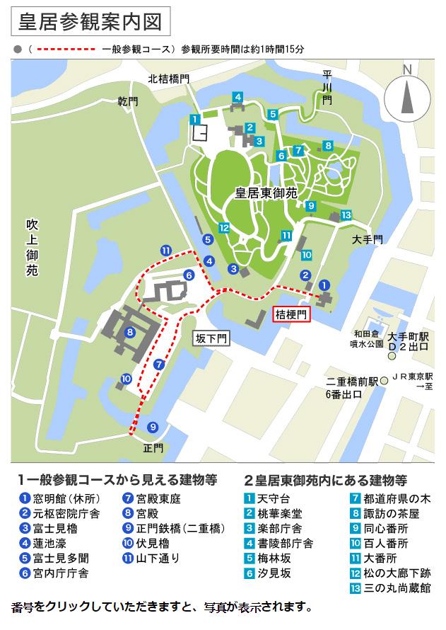 荔枝莊: 東京馬拉松2017 - Day 7A (2017.2.28): 參觀皇居