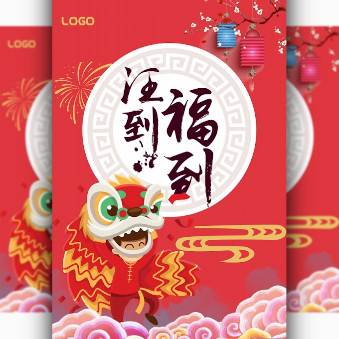 2018 Wang Fu to Chinese New Year poster free PSD