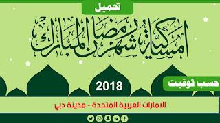 مواقيت الافطار و الامساك دبي رمضان 2018 -1439 الامارات العربية المتحدة