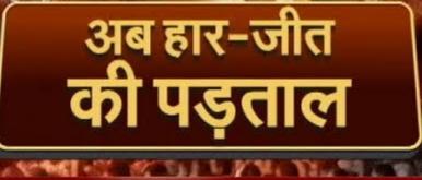 """छत्तीसगढ़ में BJP क्यों हारी..? इसका जवाब मिला """"जशपुर""""के """"धुस्का""""दुकान में,आप जानकर दंग रह जाएंगे""""जवाब"""""""