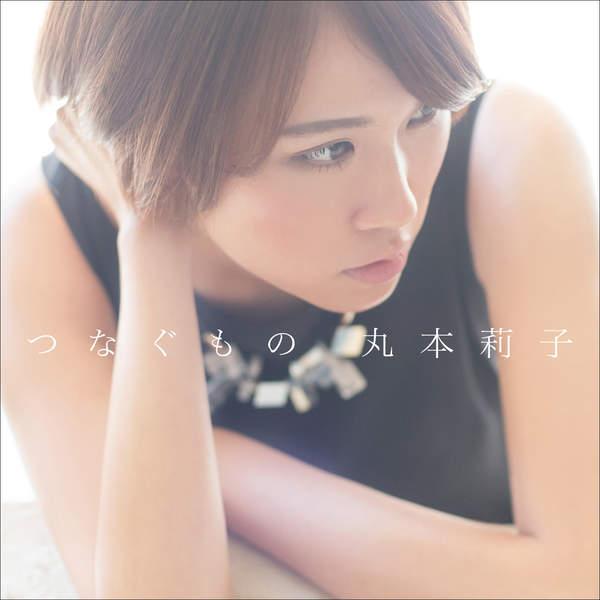 [Single] 丸本莉子 – つなぐもの (2015.12.16/MP3/RAR)