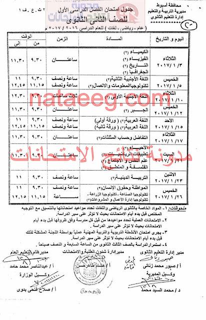 الأن جداول امتحانات الشهادة الاعداديه بمحافظة أسيوط 2017 الترم الاول