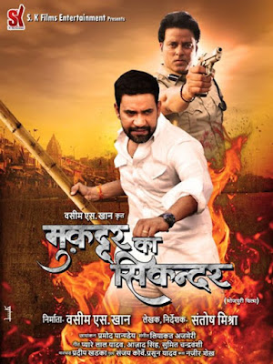 mukaddar ka sikandar Bhojpuri movie