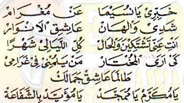 Lirik Sholawat Khobbiri Terjemahan
