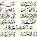 Lirik Lagu Sholawat Khobbiri (Teks Arab, Latin dan Terjemahannya)