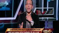 برنامج على هوى مصر حلقة الاثنين 30-1-2017 مع الاعلامى خالد صلاح