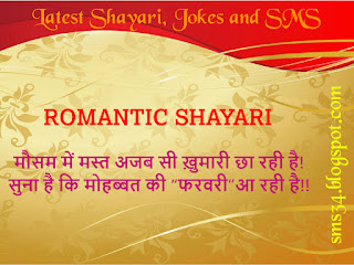 LOVE/ROMANTIC SHAYARI