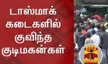 Alcohol Lovers Throng Tasmac Shops in Chennai | Thanthi Tv