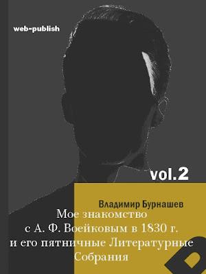 Владимир Бурнашев. Пятничные Литературные Собрания у А. Ф. Воейкова