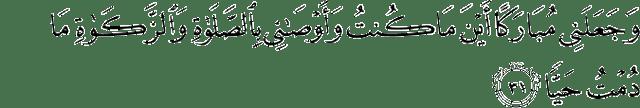 Surah Maryam ayat 31
