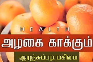 ஆரோக்கியத்தை காக்கும் ஆரஞ்சுப்பழம்..! | Orange | Healthtips